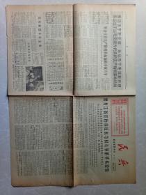 民兵——解放军报专刊第185号