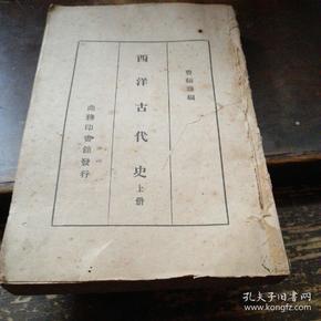 民国版 上 册 品如图