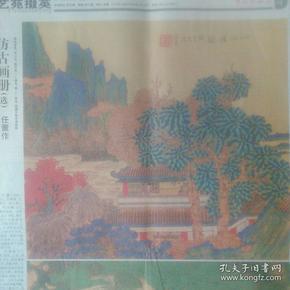 《中国书画报》2017年8月30日第67期。《仿古画册》(选)  任薰  作