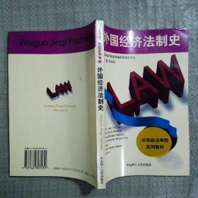 华东政法学院系列教材-外国经济法制史  包邮