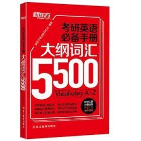 新东方 考研英语必备手册:大纲词汇5500