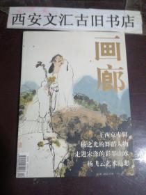 画廊 2002年新6期 王西京专辑