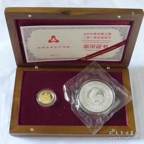 中国金币 2005生肖鸡年本色金银币纪念币套装
