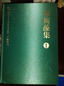 祁寯藻集(第一册)