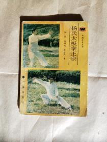 杨氏太极拳正宗(一版一印)