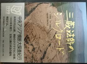 三藏法师所走的丝绸之路