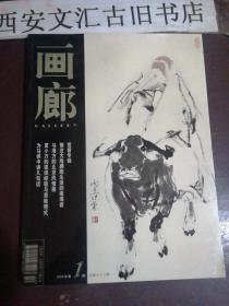 画廊 2004年第1期(范曾专辑)