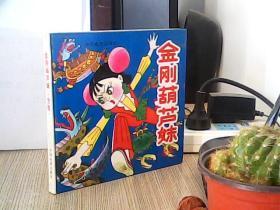 金刚葫芦妹(全集)精装