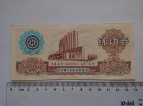 《中国人民建设银行--练功券-1990年》0
