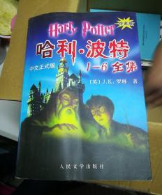 哈利波特1一6全集中文正式版。