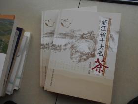 浙江省十大名茶(库存书未翻阅)