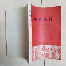 温病条辨(1963初版)