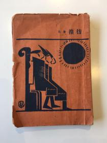 鲁迅《彷徨》(毛边本,陶元庆做封面,带鲁迅版权票,北新书局第十一版)