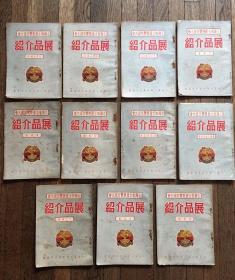 《上海市土产展览交流大会展品介绍》手册(存11册,1951年)