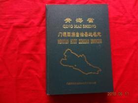 青海省门源回族自治县地名志
