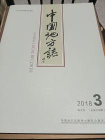 中国地方志2018年3月刊