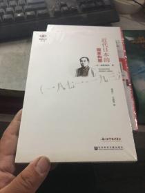 近代日本的国家构想