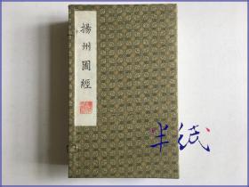 扬州图经 锦函线装一函八册全 广陵1987年雕版印刷 有瑕疵