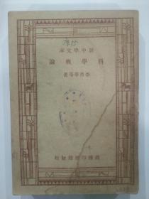 民国35年12月上海再版:新中学文库    科学概论