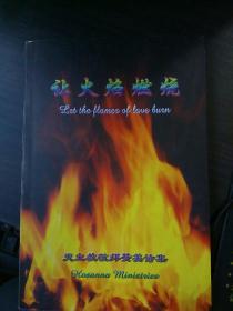 让火焰燃烧 ..