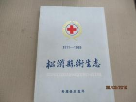 松滋县卫生志 (1911--1985)