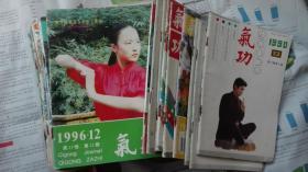 氣功雜志(1989--1998)61本合售