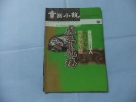 章回小说 2010年第6期