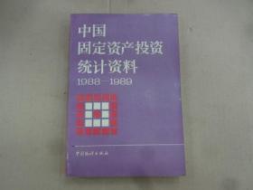 中国固定资产投资统计资料1988-1989