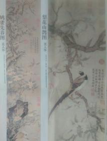 《中国书画报》2014年1月18日第六期。《梨花山鹊图》  元人  作  《鸠雀先春图》 元人  作
