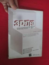 3D打印:改变世界的新机遇新浪潮   (16开,软精装)