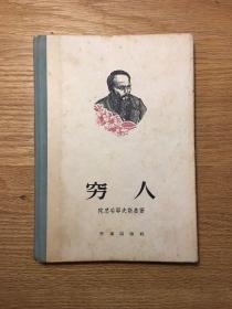 陀思妥耶夫斯基《穷人》(文颖译,布脊精装,作家出版社1956年一版一印)