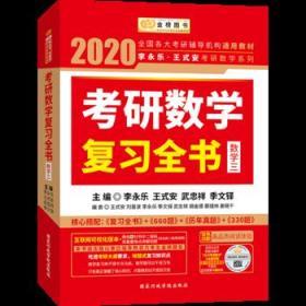 2020考研数学 2020李永乐·王式安考研数学复习全书(数学三) 金榜图书
