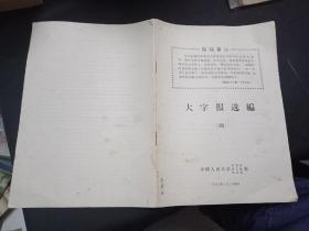 中国人民大学大字报选编4
