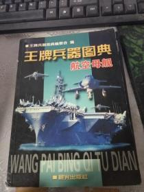 王牌兵器图典. 航空母舰