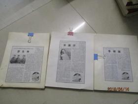早期剪报:永远的丰碑   历史英雄、抗日英雄等剪报 《新华社剪报》 如图  大概300多名  3本如图   具体多少名额没有数。  实物图 请看图自鉴  售后不退不换, 30-4