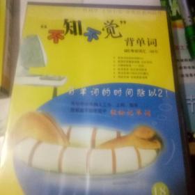 不知不觉背单词 W14 【GRE考试 词汇】光盘一张(新品未拆封)