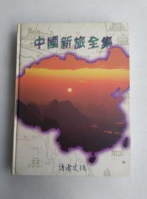 中国新旅全集 一版一印