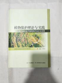 植物保护理论与实践:四川省农业厅植物保护站论文续集(2001-2011)