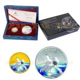 中国金币 2008年中国太空行走成功金银币纪念币