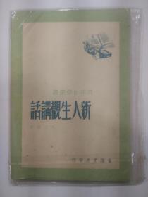 民国37年4月5版:青年自学丛书  新人生观讲话