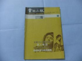 章回小说 2009年第10期