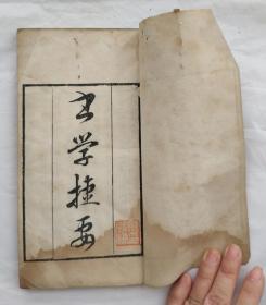家传古书一本《书学捷要》