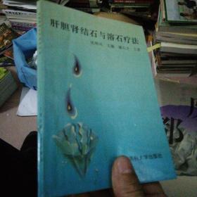 肝胆肾结石与溶石疗法  上海医科大学出版社