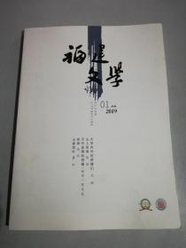 福建文学 2019年第一期,杂志