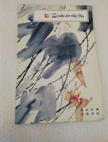 荣宝斋画谱(126)