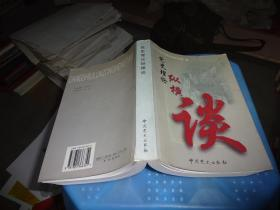 党史理论纵横谈  货号26-7