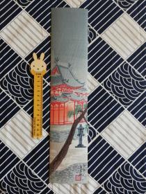 木版画 京洛十二趣·宇治平等院雨 内田美术书肆 德力富吉郎