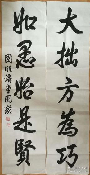 圆瑛法师     书法对联  中国近代佛教领袖1929年与太虚共同发起成立中国佛教会,并连续数届当选主席,法师一生为团结全国佛教徒、促进和平作出了巨大贡献尺寸138x35