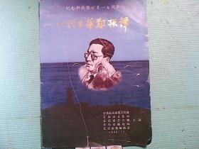 明信片  纪念郑振铎诞辰一百周年----一代文华郑振铎(1998)