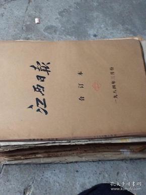 江西日报合订本 1984.3